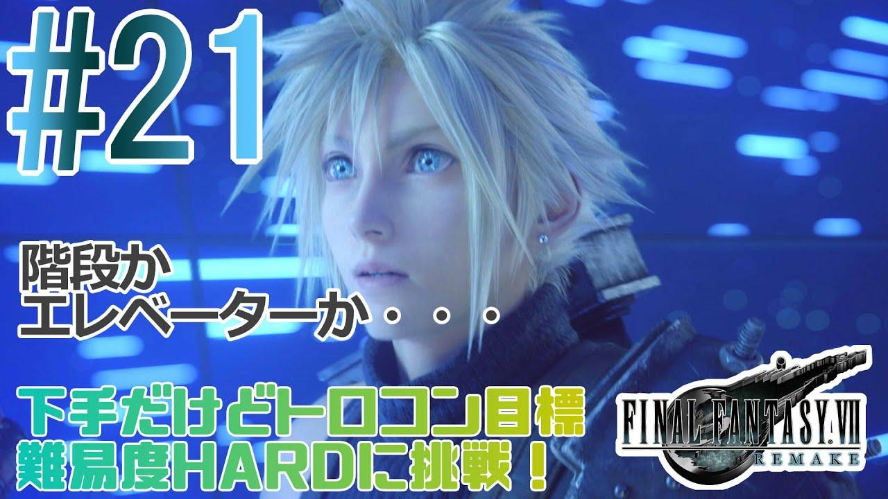 【FF7 リメイク HARD】ツアーに参加します!アーム見ると思い出す…◆女性ゲーム実況【FF7R  ハード】#21
