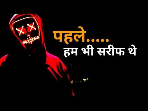 Bad Boy Attitude status||Attitude status hindi||Attitude Quotes||Arya shayari