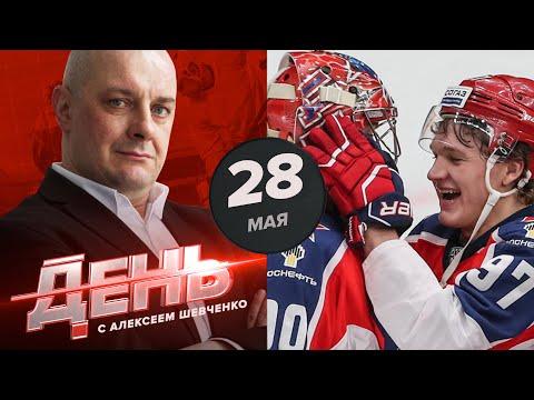 Останутся ли Капризов и Сорокин в КХЛ? День с Алексеем Шевченко