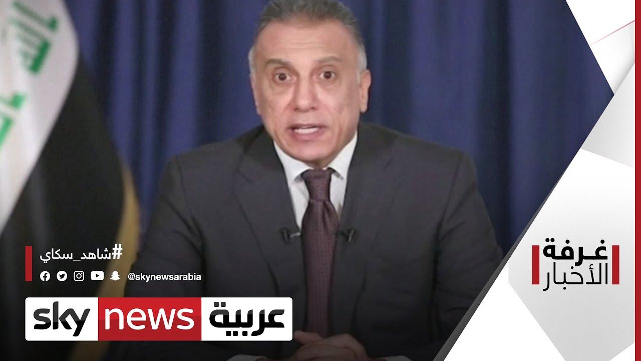 العراق.. أولويات رئيس الحكومة الكاظمي | #غرفة_الأخبار  - نشر قبل 4 ساعة
