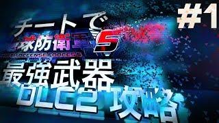 #1【地球防衛軍5】チートでミッション攻略【DLC2編】
