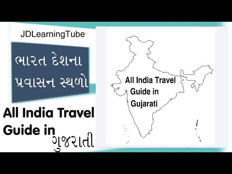 All India Travel Guide in Gujarati - India (Hindustan)