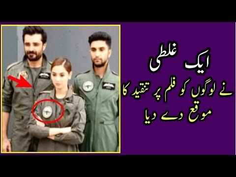 Pakistani New Film Parwaz Hai Junoon ||Big Mistake On Hania Amir Air Force Uniform Logo In Film