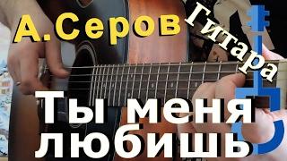 А.Серов - Ты меня любишь на гитаре
