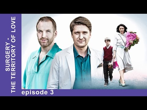 Surgery. The Territory of Love. Episode 3. Russian TV Series. English Subtitles. StarMediaEN