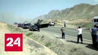 Конфликт Таджикистана и Киргизии: из опасной зоны эвакуирована тысяча человек - Россия 24