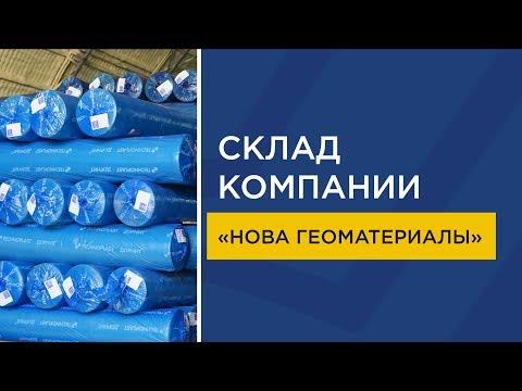Склад компании Нова Геоматериалы