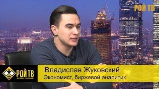 Владислав Жуковский: грибы, травка и налоги