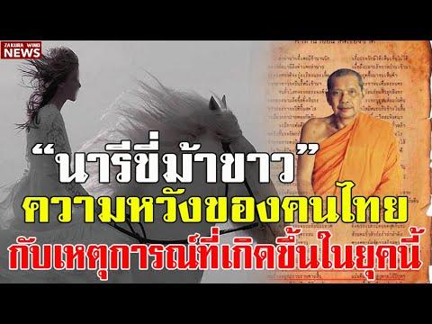 คำทำนาย 'นารีขี่ม้าขาว' ความหวังของคนไทย กับเหตุการณ์ที่เกิดขึ้นในปัจุบัน