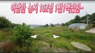 아담한 농지. 계획관리지역 102평 1천1백만원때 [공매]