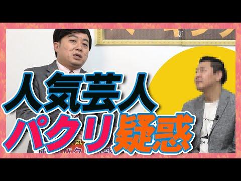 【ベーキング】悪い顔選手権 動画パクリ疑惑について