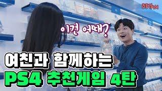 [띠휴] 여친과 함께하는 플스4 2인용 게임 추천 4탄…