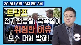 2부 「트럼프 미북회담 진의」 알아야 「북핵과 한국안보」 예측이 가능하다 [세밀한안보] (2018.06.18)