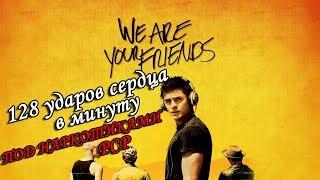 Коул под наркотиками (PCP) | 128 ударов сердца в минуту | We Are Your Friends | Отрывок из фильма