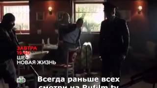 Шеф Новая жизнь Шеф 3 сезон 15 16 17 18 серия 2015