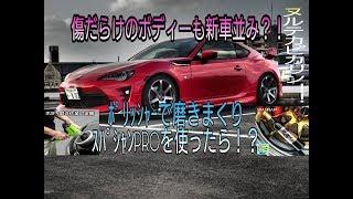 新年1回目!傷だらけの車も復活艶々ピカピカ!!