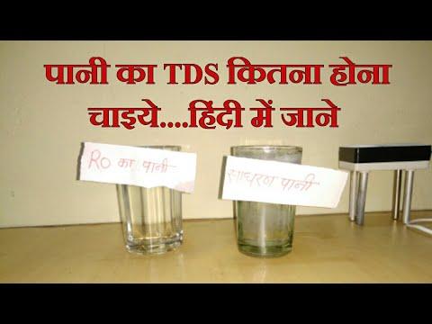 पानी का TDS कितना होना चाइये....हिंदी में जाने