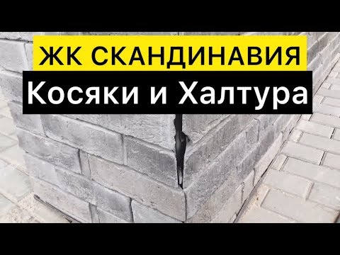 ЖК СКАНДИНАВИЯ Видео Обзор Косяки Минусы