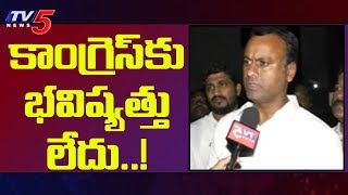 Komatireddy Rajgopal Reddy Sensational Comments On Congress Party | TV5 News