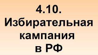 видео Понятие и принципы избирательного права в РФ.