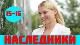 НАСЛЕДНИКИ 15 СЕРИЯ (сериал, 2019) / Спадкоємці 15, 16 серія дата
