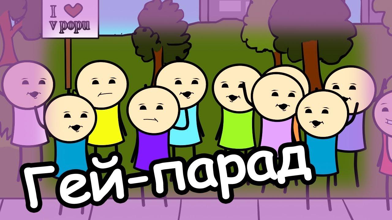 Смотреть мультфильм про геев фото 257-768