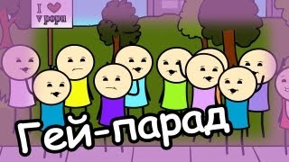 Гей-парад - Мульт Консервы