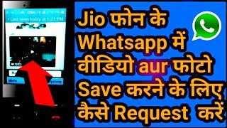 jio me video call kaise kare