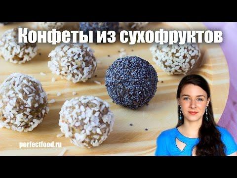 Конфеты из сухофруктов и орехов своими руками с фото