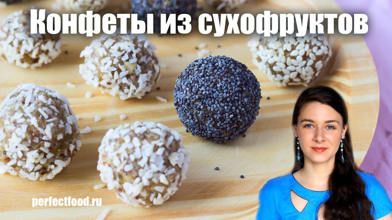 Полезные КОНФЕТЫ из сухофруктов и орехов | Добрые рецепты