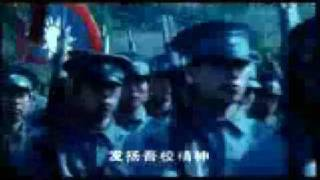 黃埔軍校校歌 Whampoa Military Academy Anthem