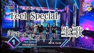 Feel Special 生歌