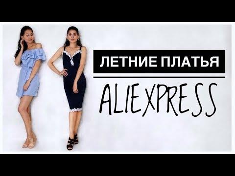 ОДЕЖДА С ALIEXPRESS   КЛАССНЫЕ ПЛАТЬЯ НА ЛЕТО С АЛИЭКСПРЕСС
