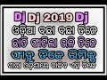 Odia Non-stop DJ L Ollywood Non-stop Dj L Odia New Movie DJ Song L Odia Latest Dj L Odia DJ Song