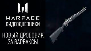 Видеодневники Warface: новый дробовик за варбаксы