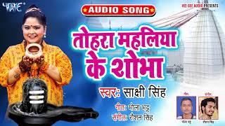 #Sakshi_Singh का नया सबसे हिट गाना विडियो 2019 - Tohara Mahaliya Ke Sobha - Kanwar Geet