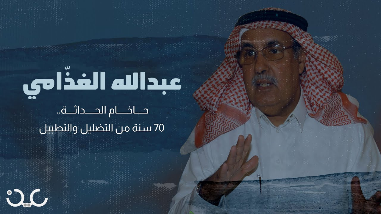 ما لا تعرفه عن عبدالله الغذامي.. سيرة حافلة بالتناقضات والسرقات الفكرية والعداء للإسلاميين