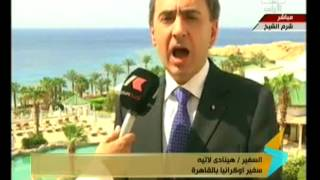 سفير أوكرانيا: مصر أهم شريك تجاري في الشرق الأوسط.. فيديو