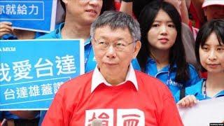 VOA连线(张永泰):台北市长柯文哲宣布成立新的政党