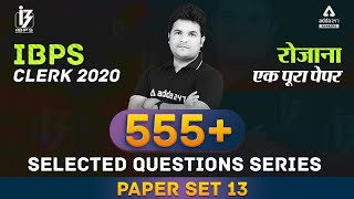 IBPS CLERK PRELIMS 2020 | MATHS | 555+ QUESTIONS SERIES (PART-13) | ADDA247