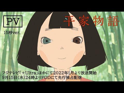 TVアニメ「平家物語」PV(15秒) 2022年1月よりフジテレビ「+Ultra」ほかにて放送開始&9月15日(水)24時よりFODにて先行独占配信!