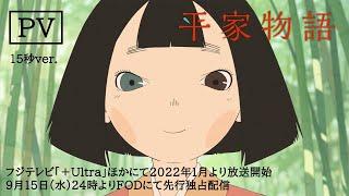 Watch Heike Monogatari Anime Trailer/PV Online