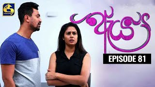 Aeya Episode 81 || ''ඇය ''  ||  12th February 2020 Thumbnail