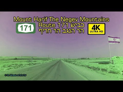 Mount Harif Negev Mountains 4K Route 171 The Israeli Desert הר חריף הר הנגב כביש 171 המדבר הישראלי