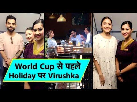 WATCH: Virat Kohli & Anushka Sharma spend quality time in Goa ahead of the #ICCWorld Cup2019 Mp3