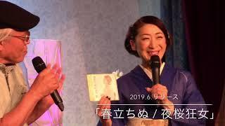 西尾夕紀「歌に恋して」    8月放送分を収録     西尾夕紀がゲスト出演     「春立ちぬ / 夜桜狂女」をアピール