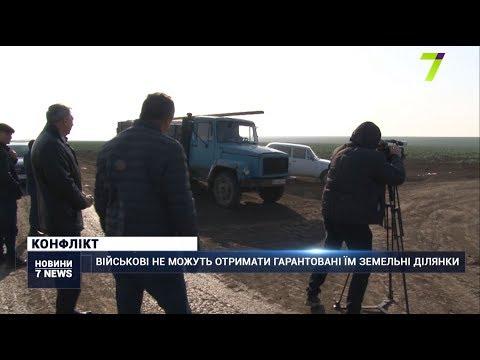 Новости 7 канал Одесса: Військові не можуть отримати гарантовані їм земельні ділянки