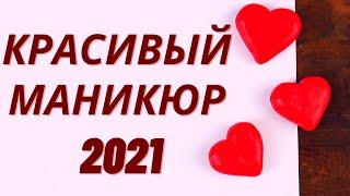 Модный маникюр 2021 2022 Красивые дизайны ногтей Новинки Модные тенденции Nails Art design