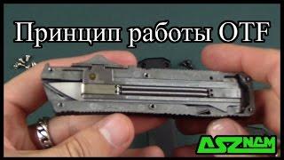 как сделать автоматический нож