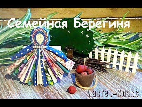 Народная кукла Северная (Семейная) Берегиня//МК